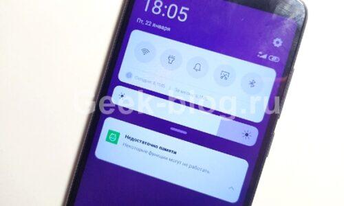 Ошибка: Недостаточно памяти на смартфоне Xiaomi Андроид — что делать?