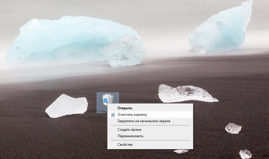 Очистка корзины в Windows 10