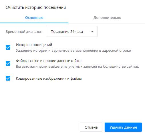 Очистка кэша и куков в браузере Опера