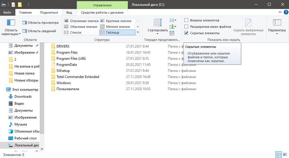 Как отобразить скрытые элементы в Windows 10