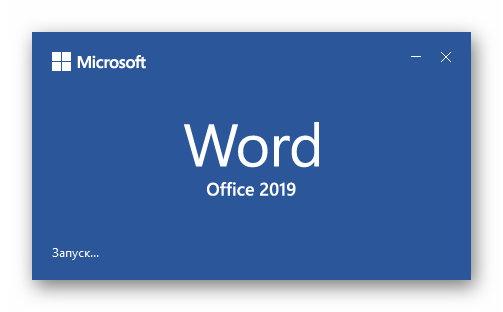 На Windows 10 20H2 долго запускается Word