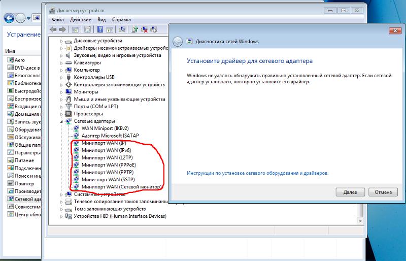 Windows 20h2: проблемы с драйвером адаптера сети