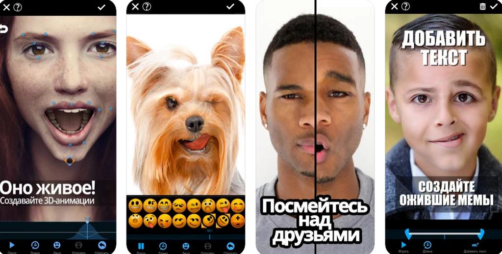 Приложение для айфона, где можно оживить фото