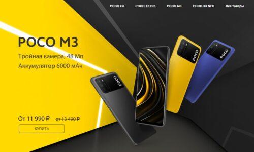 Новый суббренд Xiaomi Poco: чем отличаются смартфоны, стоит ли покупать, отзывы пользователей