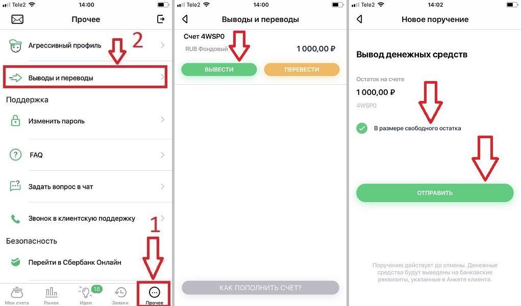 Вывод денег через приложение Сбербанк Инвестор