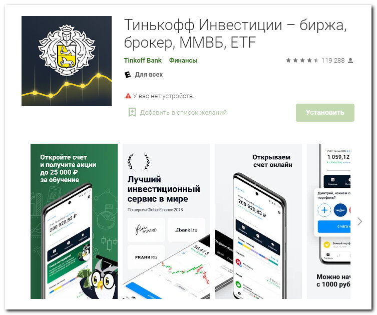 Приложение для Андроида Тинькофф Инвестиции