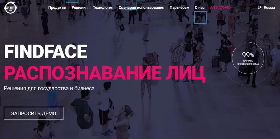 FINDFACE - программа для распознавания лиц