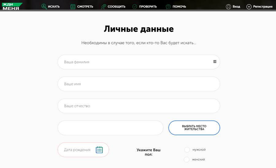 Регистрация на сайте poisk.vid.ru