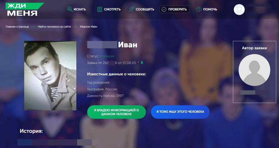 Поиск человека на портале www poisk vid ru