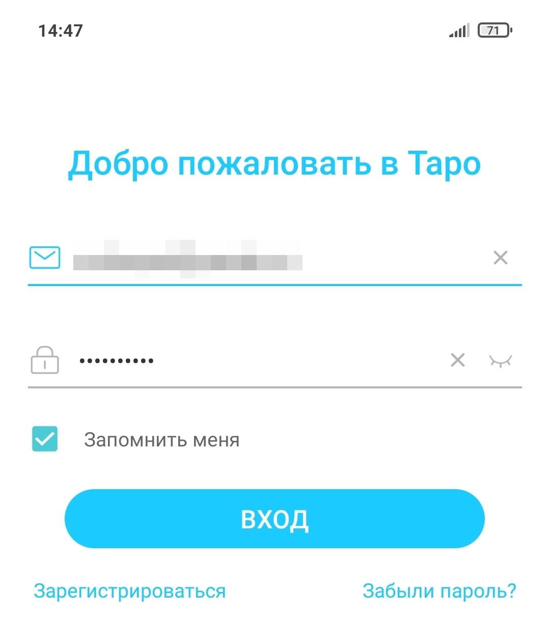 Подключение камеры Tapo С200 к Wi-Fi в приложении