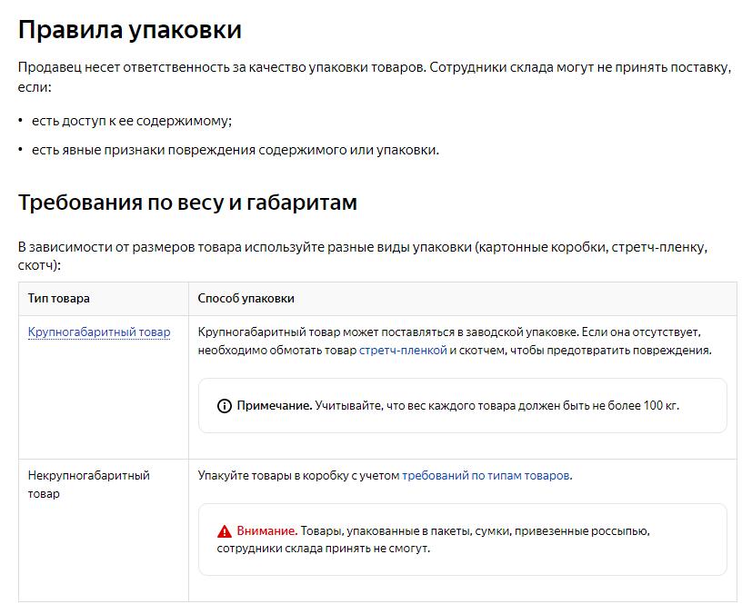 Как поставить товары на склад Яндекс Маркета