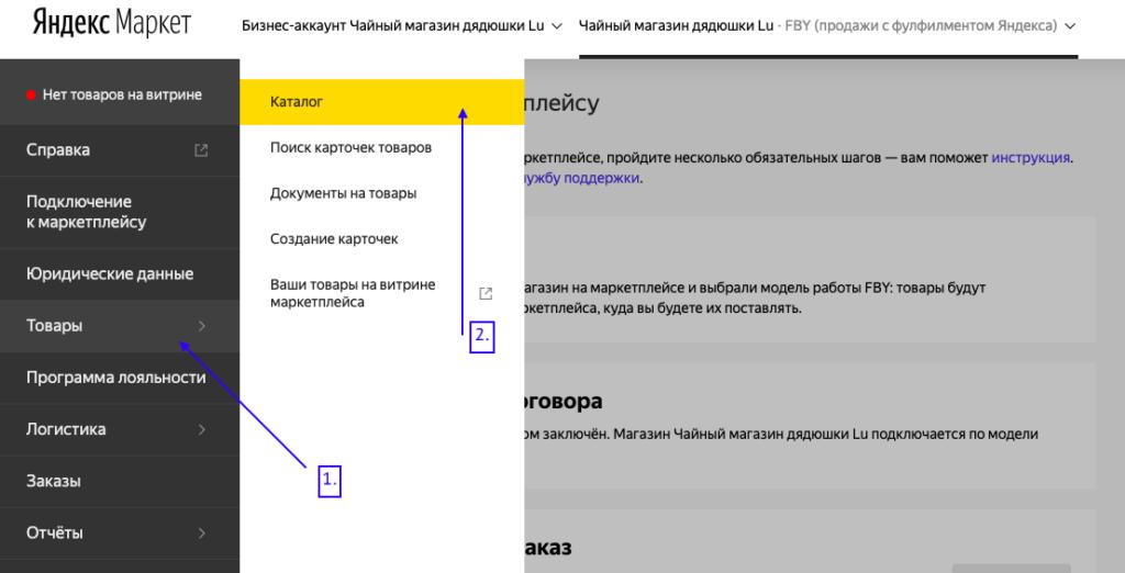 Загрузка товаров вручную на портале Яндекс Маркет
