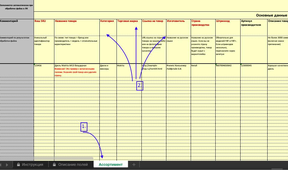 Excel-шаблон для Яндекс Маркета