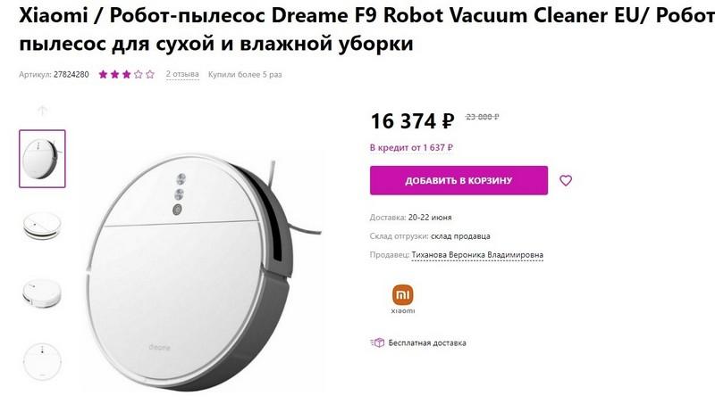 Робот-пылесос Сяоми F9