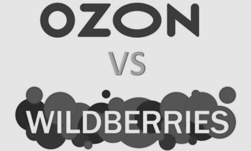 Где дешевле покупать: на Озон или в Вайлдберриз