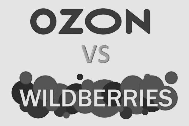 Где выгоднее покупать: Ozon или Wildberries