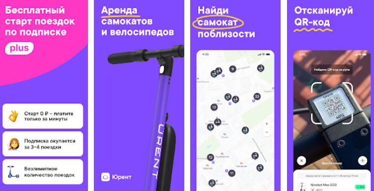 Приложение Urent – аренда самокатов