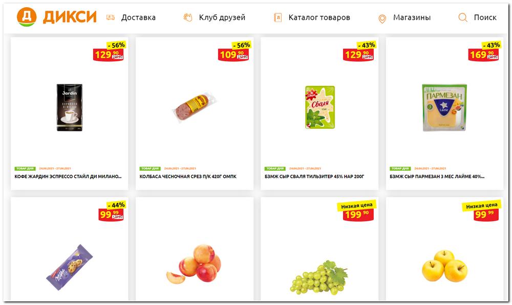 Продукты питания - интернет-магазин