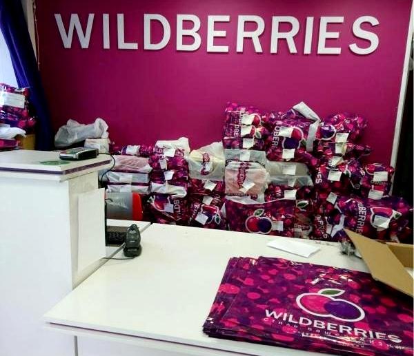 Пункт выдачи Wildberries