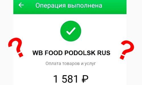 WB Podolsk RUS, WB Retail Milkovo Rus списали деньги с карты без уведомления