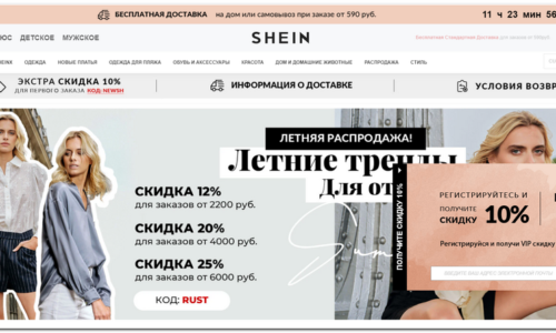 Откуда везут вещи в интернет-магазин Shein