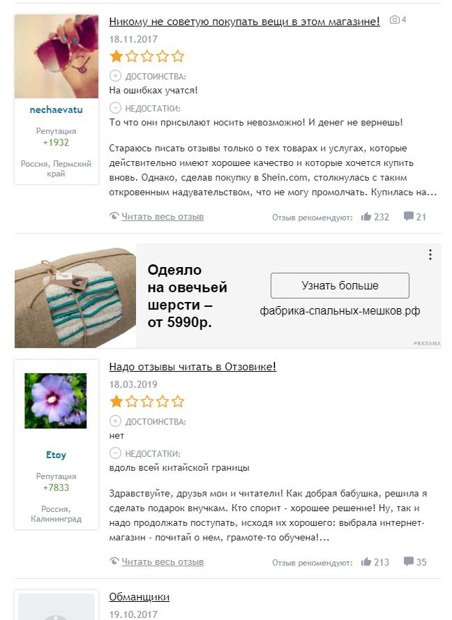 Отзывы о интернет-магазине Shein