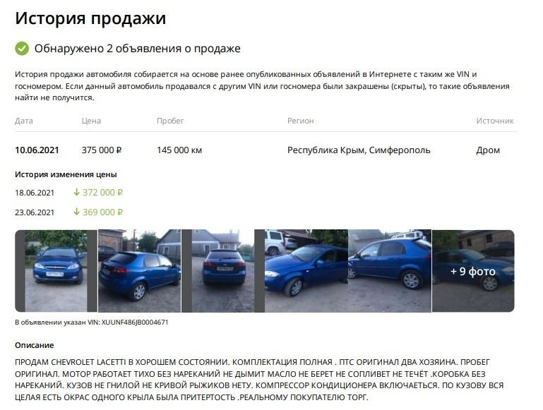 Мошенники, продающие б/у машины