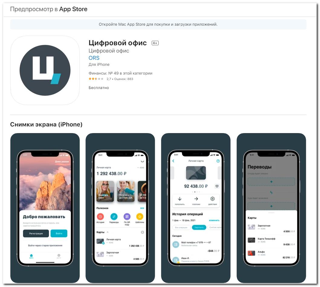РНКБ приложение для Айфона Цифровой Офис