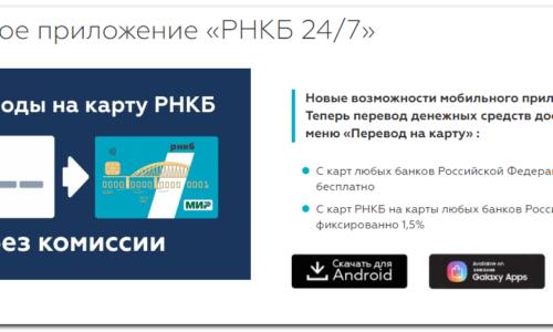 Как установить мобильное приложение РНКБ на Айфон и телефон с Андроидом