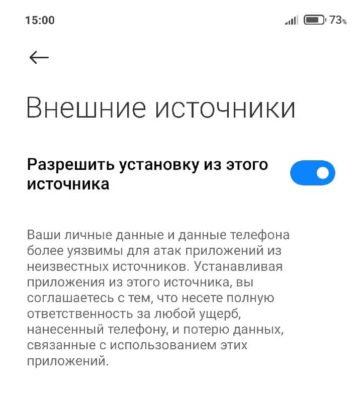 """Опция """"Установка из неизвестных источников"""""""""""