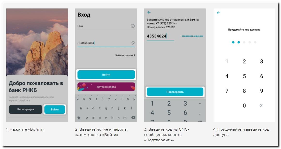 Вход в приложение банка РНКБ