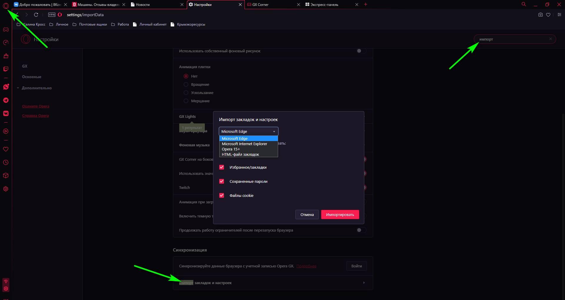 Импорт закладок и настроек в Opera GX