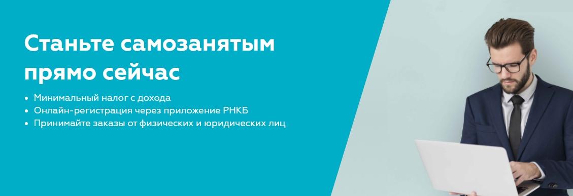 РНКБ приложение Бизнес онлайн
