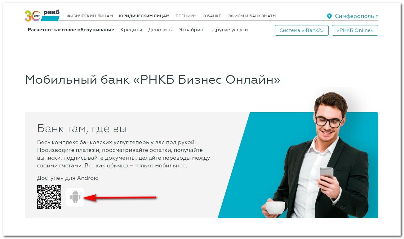 Скачать приложение РНКБ для юридических лиц