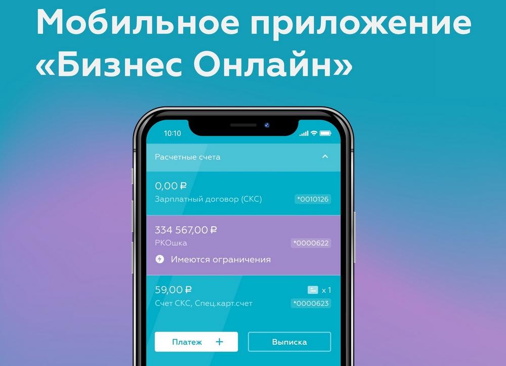 Мобильный банк РНКБ Бизнес Онлайн