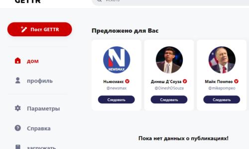Новая социальная сеть Gettr без цензуры