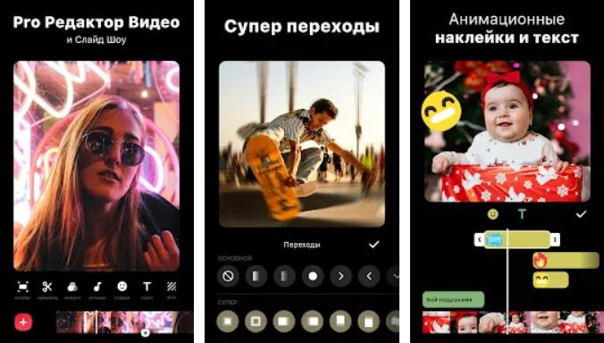 Как называется приложение для обработки фото видео