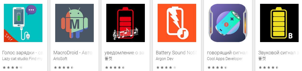 приложение говорящая батарея