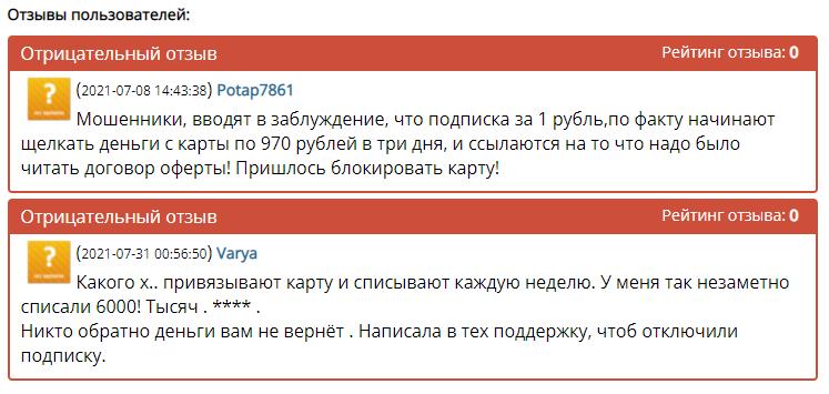 Отзывы о сайте myfullfit.com