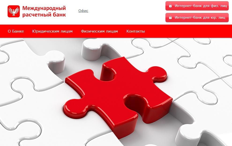 Банк МРБ в Донецке