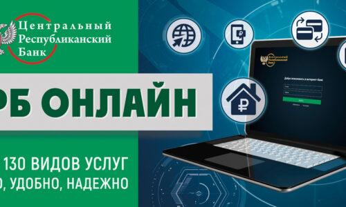 Какие банки работают в ДНР