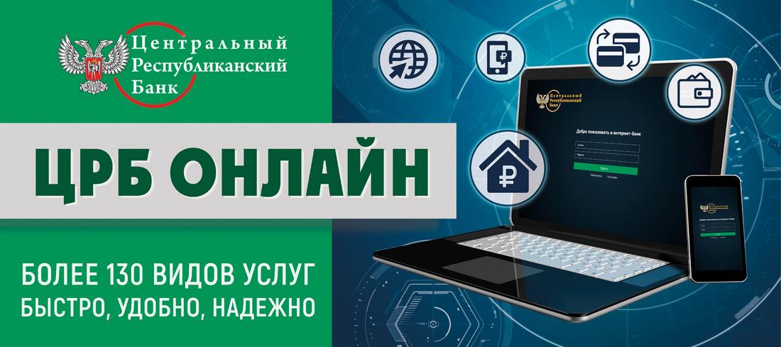 Какой банк есть и работает в ДНР