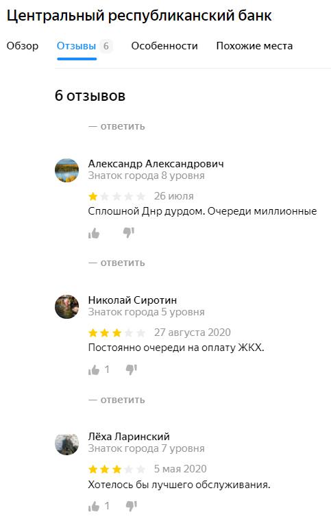 Отзывы о банке ДНР