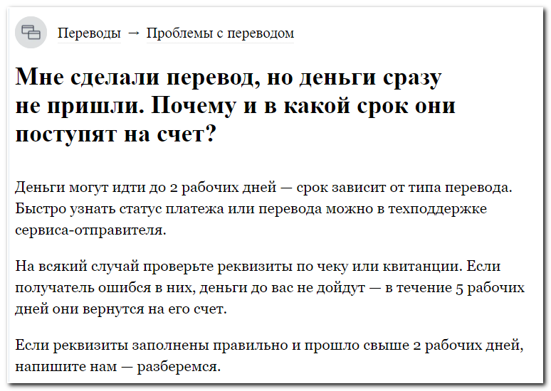 """Официальный ответ сотрудника банка Тинькофф на вопрос: """"Почему деньги так долго не приходят"""""""