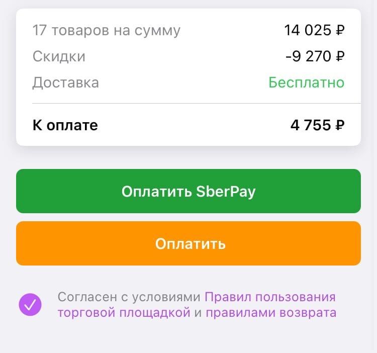 Предоплата на WIldberries в мобильном приложении