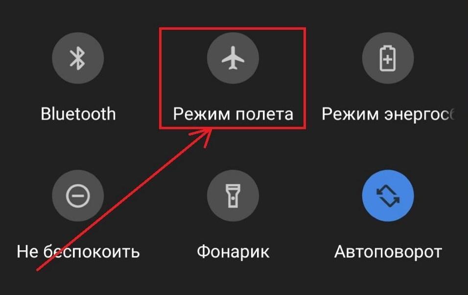 Режим полета в смартфоне