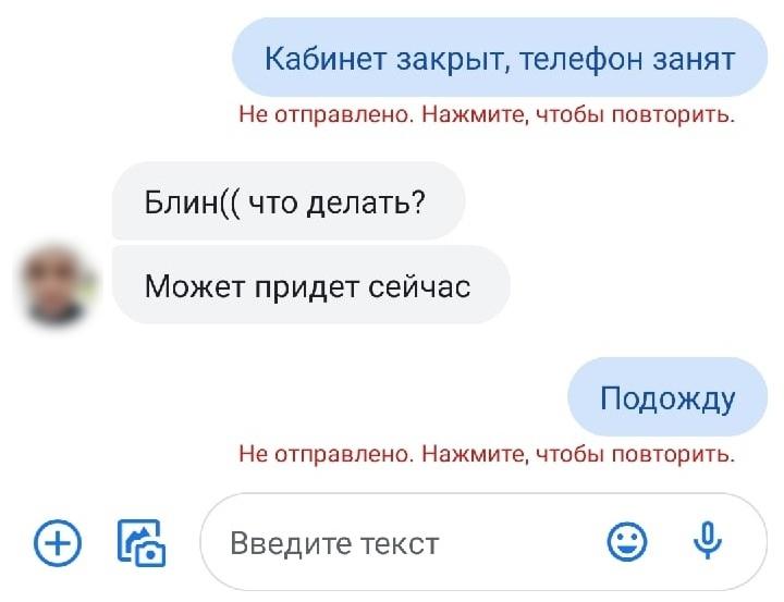 Сообщение не отправлено