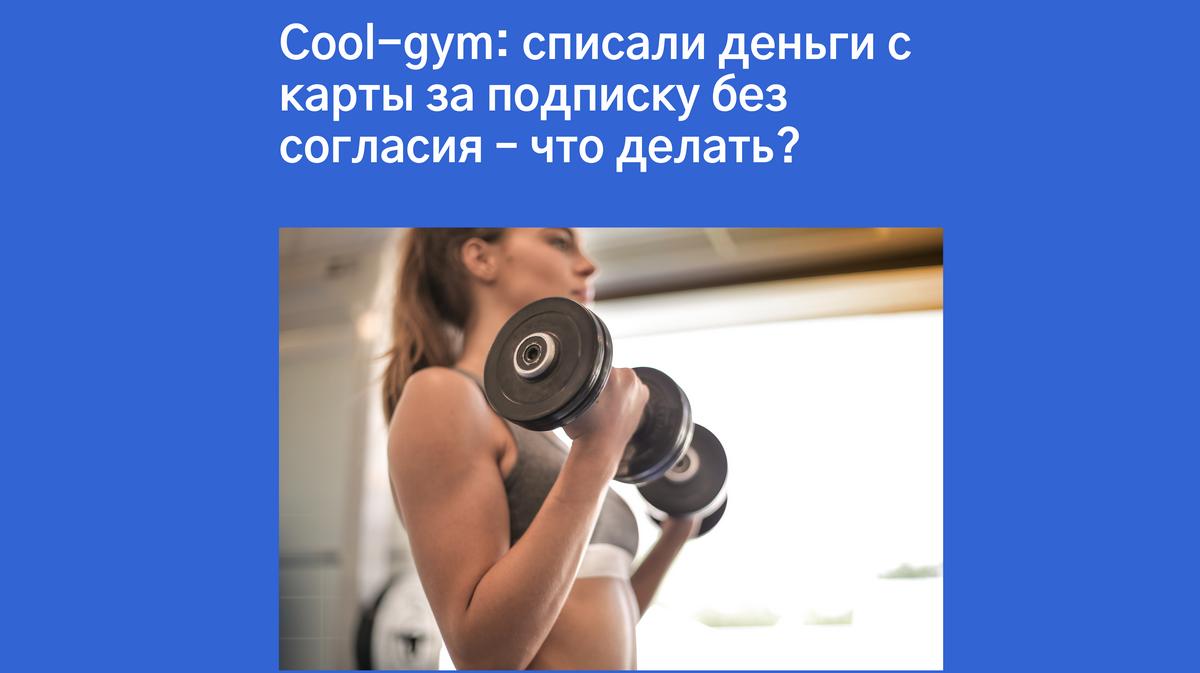 Cool gym - списали деньги с карты