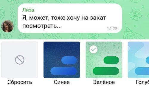 Как изменить фон диалога в социальной сети ВК