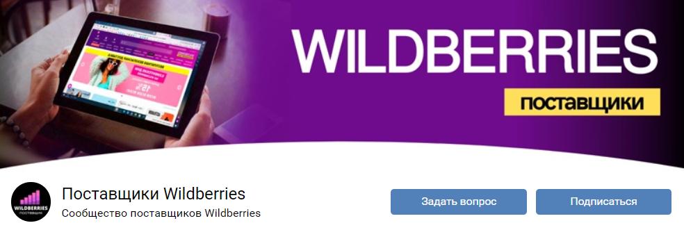 Группа ВК Поставщики Wildberries